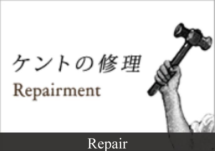 ケントの修理
