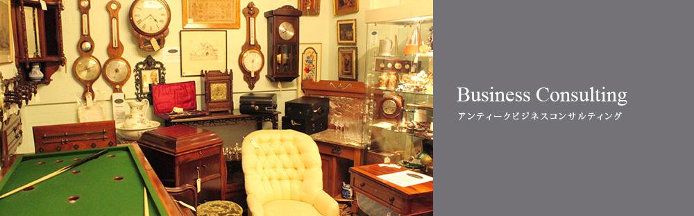 アンティークビジネスコンサルタント Antique Business Consulting