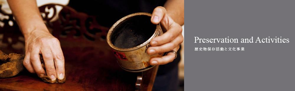 歴史物保存活動・文化事業 Historical Preservation and Cultual Activities