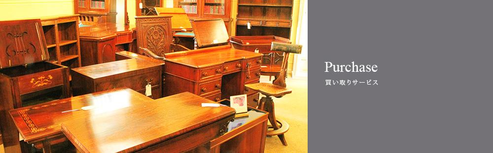 アンティーク家具の買い取りサービス Buying your antiques