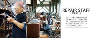 ケントストアKENTSTORE静岡工場修理スタッフ募集