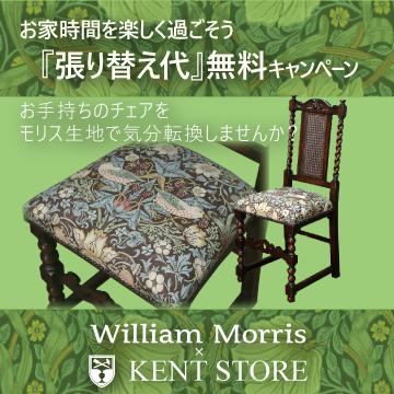 ケントストアのWilliam Morris ウィリアム・モリス